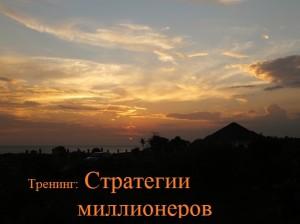 Тренинг «СТРАТЕГИ МИЛЛИОНЕРОВ»