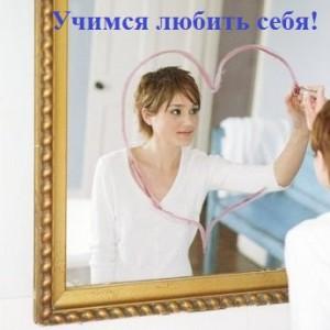 Любовь к себе!