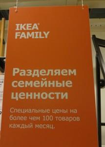 Реклама ИКЕИ