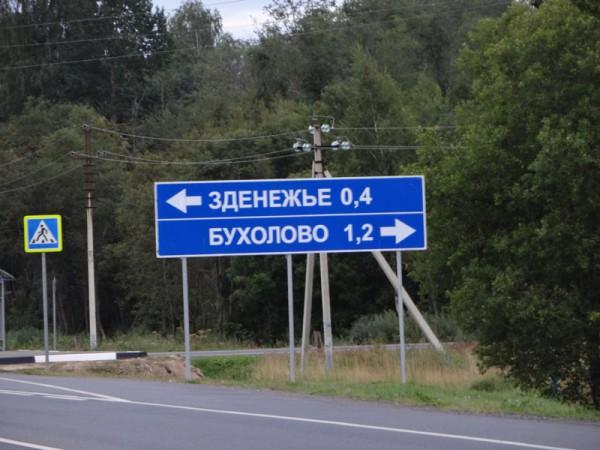 По дороге на Селигер!